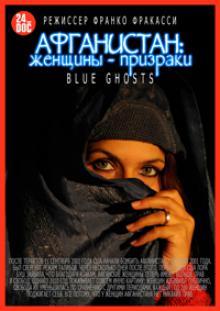 Афганистан: женщины-призраки, 2011