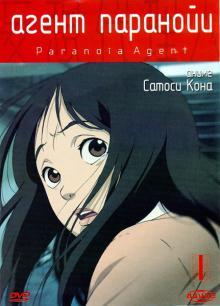 Агент Паранойи, 2004