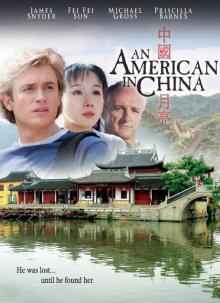 Американец в Китае, 2008