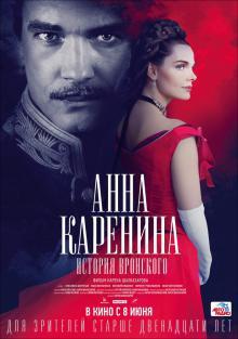 Анна Каренина. История Вронского, 2017