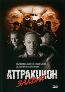 Аттракцион Захват, 2008