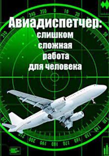 Авиадиспетчер слишком сложная работа для человека, 2002