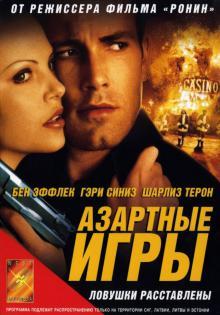 Азартные игры, 2000