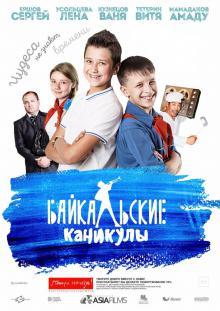 Байкальские каникулы, 2015