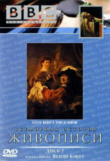 BBC. Всемирная история живописи от сестры Венди, 1996