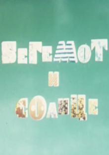 Бегемот и солнце, 1972