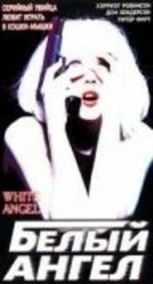 Белый ангел, 1994
