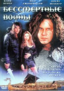 Бессмертные воины, 2004