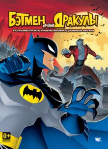 Бэтмен против Дракулы, 2005