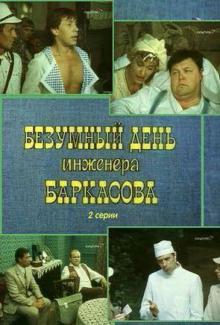 Безумный день инженера Баркасова, 1982