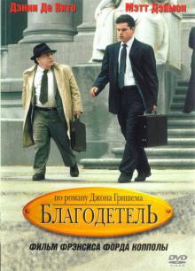 Благодетель, 1997