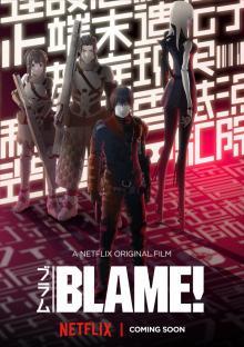 Блам!, 2017