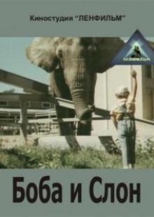 Боба и слон, 1972