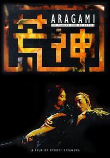Бог войны, 2003