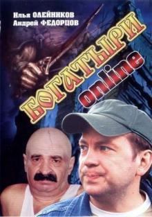 Богатыри Online, 2004