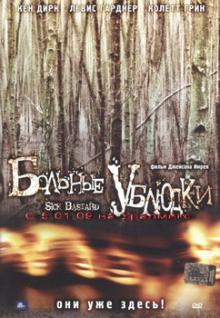 Больные ублюдки, 2007