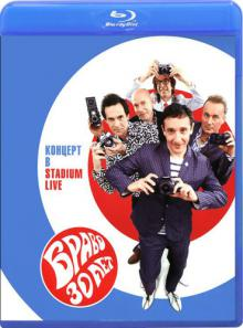 Браво: 30 лет. Концерт в Stadium Live, 2013