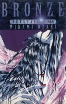Бронза: Обреченная любовь2, 1996