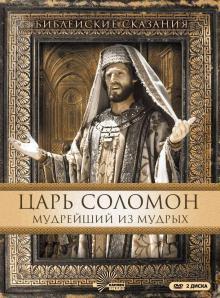 Царь Соломон. Мудрейший из мудрых, 1997