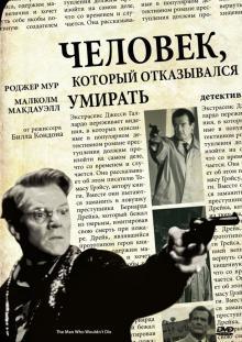 Человек, который отказывался умирать, 1993