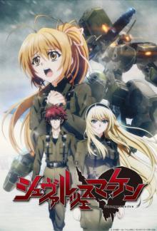 паразит 3 серия аниме