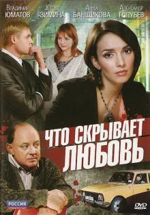 Что скрывает любовь, 2010