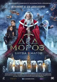 Дед Мороз. Битва Магов, 2016