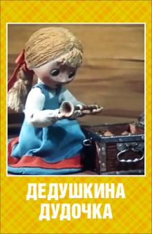 Дедушкина дудочка, 1985