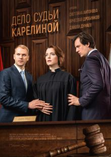 Дело судьи Карелиной, 2016