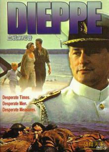 Дьепп (Умереть стоя), 1993