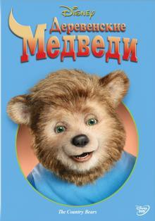 Деревенские медведи, 2002