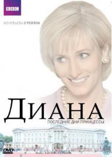 Диана: Последние дни принцессы, 2007
