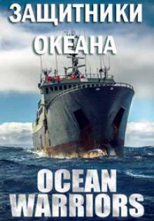 Discovery. Защитники океана, 2016