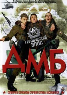 ДМБ, 2000