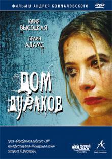 Дом дураков, 2002