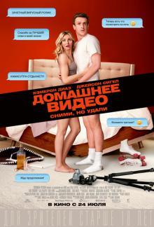 Домашнее видео, 2014