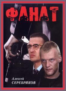 Фанат, 1989