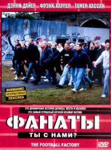 Фанаты, 2004