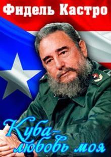 Фидель Кастро. Куба — любовь моя!, 2016