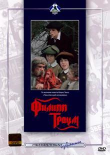 Филипп Траум, 1989