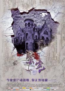 Фиолетовый дом, 2011