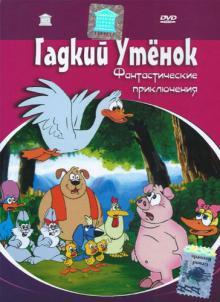 Гадкий утенок: фантастические приключения, 2000