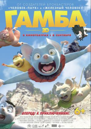 Гамба в 3D, 2015