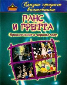 Ганс и Гретта. Приключения в черном лесу, 2005