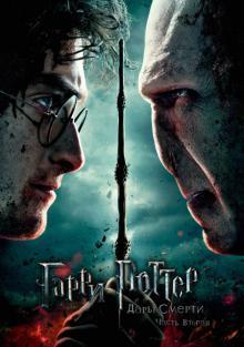 Гарри Поттер и Дары Смерти: Часть II, 2011