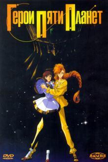 Герои пяти планет, 1989