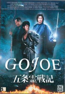 Годзё, 2000