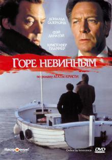 Горе невинным, 1984