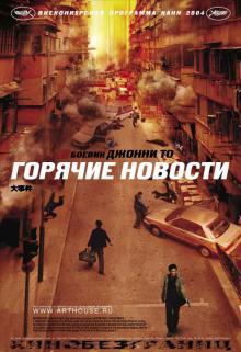 Горячие новости, 2004