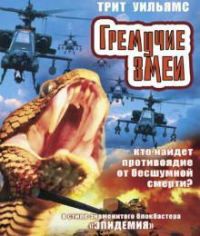 Гремучие змеи, 2001